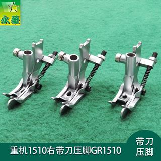 重机1510右带刀压脚GR1510-3 4 5 6mm