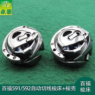 (百福591)佐文款592自动切线梭床+切线梭壳 好  带销钉   591