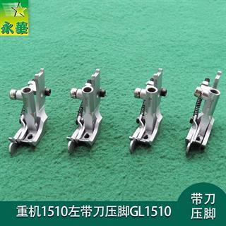 重机1510左带刀压脚GL1510-3 4 5 6MM
