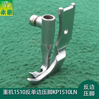 杜克普左带刀压脚GL367X-3.0