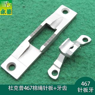 杜克普467棉绳针板+牙齿 6mm