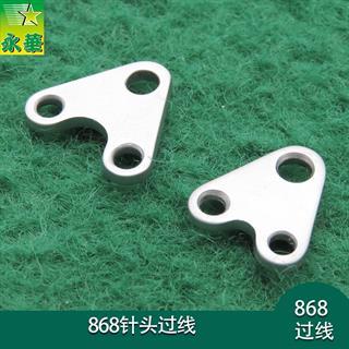 杜克普868针头过线片 16mm 针头过线耳0292006903